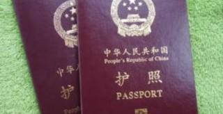 我國將降低因私普通護照等收費標準