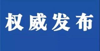 最新!湖南省人民政府領導班子成員工作分工