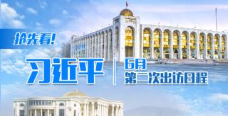 写在习近平主席即将对吉尔吉斯斯坦、塔吉克斯坦进行国事访问并出席上合组织峰会和亚信峰会之际