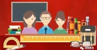 2019年湖南招錄培養13270名公費定向師范生!