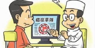 湖南城市癌癥早診早治項目啟動 長沙、湘潭40-74歲居民可報名