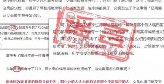 父親是老賴,女兒高考710分被拒錄?老謠言了!