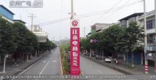 """(壮丽70年·奋斗新时代)江永:搭上电商""""快车"""" 做优特色农业"""