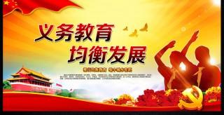 中共中央 國務院關于深化教育教學改革全面提高義務教育質量的意見