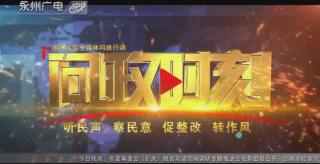 永州电视问政直指民生问题,个个提问都得到答复—— 民盼火辣问政