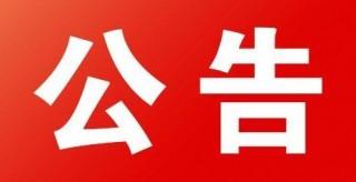 2019年秋季永州一中、永州四中非指標到校生錄取分數線劃定