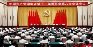 《中共湖南省委关于全面加强基层建设的若干意见》(全文)