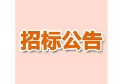 永州市廣播電視臺招標公告