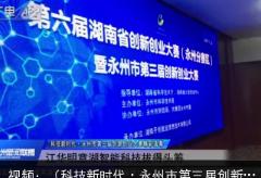 (科技新时代·永州市第三届创新创业大赛精彩落幕) 江华明意湖智能科技拔得头筹