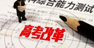 重磅!湖南公布新高考选考科目要求