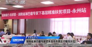 (健康新時代)湖南省淋巴瘤專家團來我市開展醫療精準扶貧