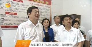 这一次,省委书记杜家毫把主题教育课堂搬到了群众家门口