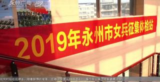 (征兵工作)永州55名应征女青年参加征兵体检