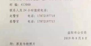 益陽公安懸賞50萬征集李尚平被槍殺案線索