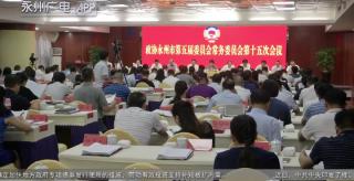 (政協工作)政協永州市第五屆委員會常務委員會第十五次會議召開