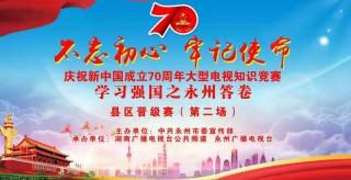 《慶祝新中國成立70周年學習強國之永州答卷》電視知識競賽