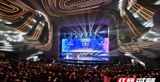 快訊丨2019世界計算機大會長沙開幕