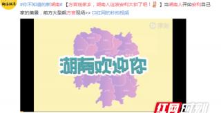 """""""湖南在藍廳等你""""吸引全球目光:湖湘文化""""辣么美"""""""