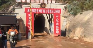 湘桂鐵路永州地區擴能工程項目預計2021年3月完工