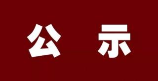 關于第十屆永州新聞獎、永州市優秀新聞工作者評選結果的公示公告