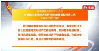 省委常委會召開擴大會議 研究部署后段經濟工作