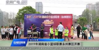 ?(群眾體育)2019年湖南省小籃球聯賽永州賽區開賽