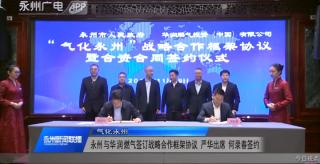 (氣化永州)永州與華潤燃氣簽訂戰略合作框架協議 嚴華出席 何錄春簽約