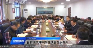 (深化改革)湖南省群團改革調研座談會在永召開