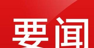 湖南省委關于為加快建設新湖南提供制度保障的決議