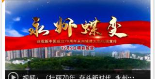 (壯麗70年 奮斗新時代 永州蝶變)零陵:千年古城煥新顏 安居樂業幸福多