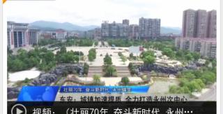 (壯麗70年 奮斗新時代 永州蝶變) 東安:城鎮加速提質 全力打造永州次中心