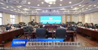 (政協工作)湖南省政協民族宗教工作座談會在永州召開