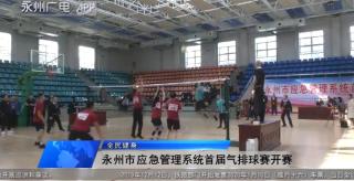 ( 全民健身)永州市應急管理系統首屆氣排球賽開賽