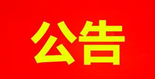永州市廣播電視臺《永州新報》印刷項目采購招標文件