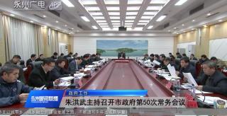 (政府工作)朱洪武主持召開市政府第50次常務會議