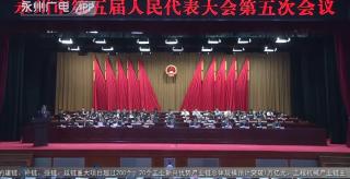 (小康大決戰)永州市五屆人大五次會議第二次全會召開