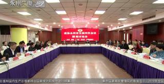 (小康大決戰)朱洪武參加政協永州市五屆四次會議聯組討論