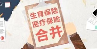 湖南實施基本醫療和生育保險市級統籌