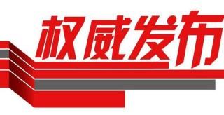 快訊|何沖龍、魏秋云當選永州市政協副主席