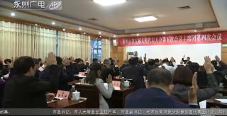 (小康大決戰)市五屆人大五次會議主席團舉行第四次會議