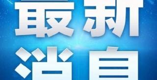 快訊|朱洪武當選為永州市人民政府市長 王雄當選為市人大常委會副主任