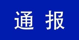 【曝光臺】永州交警通報2019年全市逾期未檢驗重點車輛名單