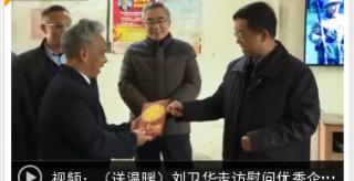 (送溫暖)劉衛華走訪慰問優秀企業家、困難黨員和貧困群眾