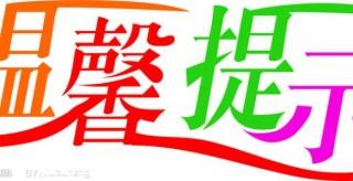 永州市衛健委:關于預防新型冠狀病毒感染的溫馨提示