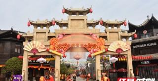 景區免票、酒店打折、廟會紅火 春節到望城過濃濃中國年!