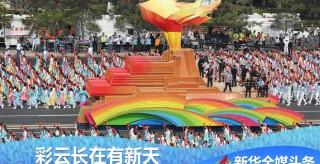 彩云長在有新天——黨的十九大以來以習近平同志為核心的黨中央關心推進宣傳思想工作紀實