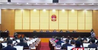 湖南省十三屆人大常委會第十五次會議閉幕