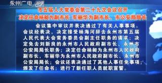 (市五屆人大常委會第二十九次會議召開)決定任命楊昶為副市長 車麗華為副市長、市公安局局長