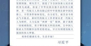 """習近平給參與""""東方紅一號""""任務的老科學家回信"""