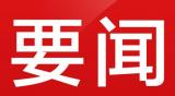 """兩會反響丨代表朱洪武:通過""""三駕馬車""""發力實現全年經濟發展目標"""